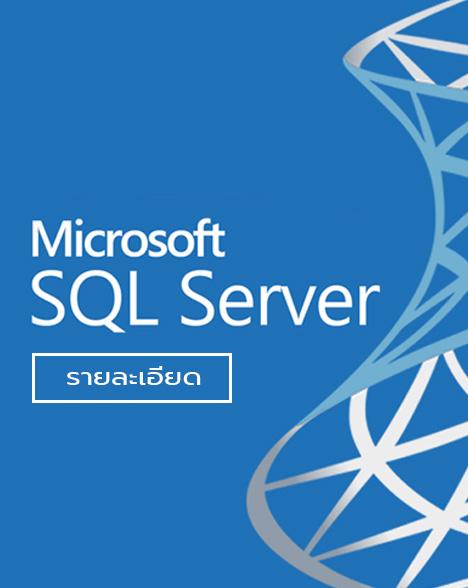 MS SQL Server Banner
