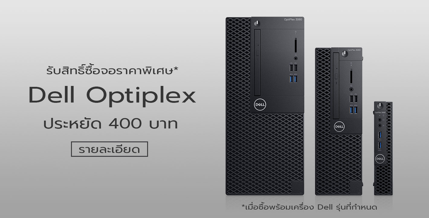 Dell Monitor Promotion