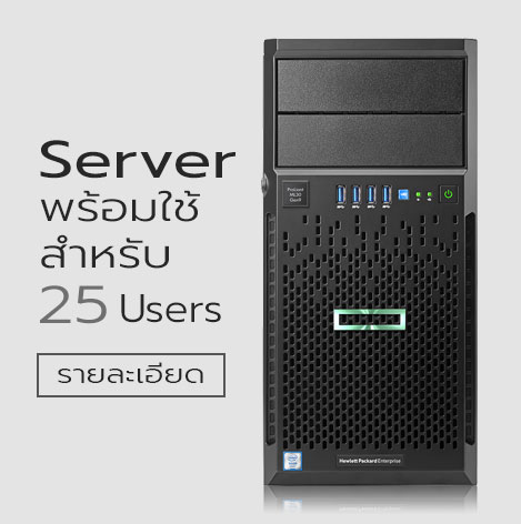 Server for 25 Users | Comvendor